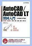 AutoCAD/AutoCAD LT 製図入門 [JIS規格・SXF対応]