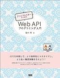 ���ե��ꥨ�������Τ���� Web API�ץ?��ߥ�����