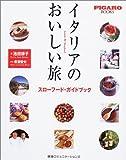 イタリアのおいしい旅—スローフード・ガイドブック(FIGARO BOOKS)