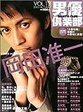 男優倶楽部 (Vol.13(2003Autumn)) (キネ旬ムック)