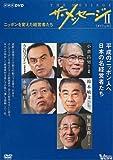 ザ・メッセージII ニッポンを変えた経営者たち ダイジェスト版 [DVD]