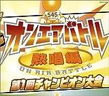 NHK爆笑・熱唱オンエアバトルテーマ曲コンピレーション