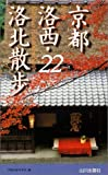 京都洛西・洛北散歩22コース