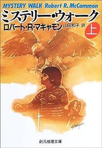ミステリー・ウォーク〈上〉 (創元推理文庫)