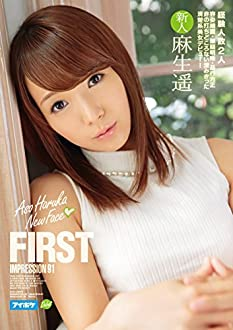 FIRST IMPRESSION 91 麻生遥 アイデアポケット [DVD]