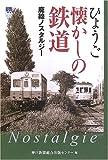 ひょうご懐かしの鉄道―廃線ノスタルジー (のじぎく文庫)