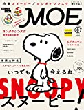 MOE(モエ) 2016年 08 月号 [雑誌]