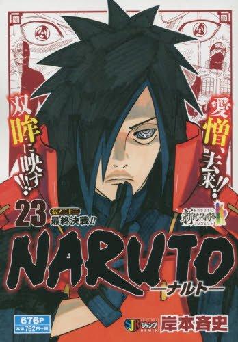 NARUTO 伝ノ23 (集英社ジャンプリミックス)