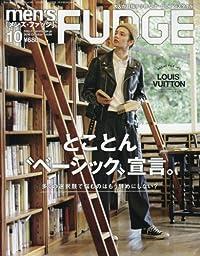 men\'s FUDGE(メンズファッジ) 2016年 10 月号