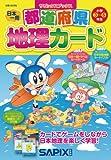 都道府県地理カード (サピックスブックス)