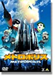 メトロポリス [DVD]