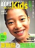 AERA with Kids (アエラウィズキッズ) 2006年 6/15号 [雑誌]
