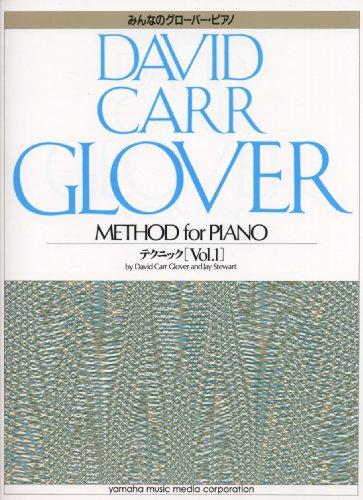 グローバー・ピアノ教育ライブラリー みんなのグローバー ピアノテクニック Vol.1