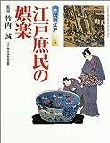 図説江戸〈5〉江戸庶民の娯楽 (GAKKEN GRAPHIC BOOKS DELUXE)