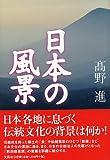 日本の風景 岩に砕ける波しぶき 千葉県犬吠埼荒波SONY HDV⇒EDIUS MOV変換