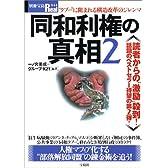同和利権の真相 (2) (別冊宝島Real (044))