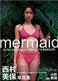 mermaid―西村美保写真集