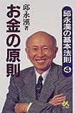 お金の原則 / 邱 永漢 のシリーズ情報を見る
