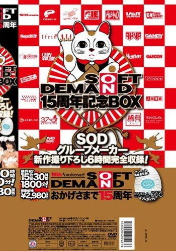 SOFT ON DEMAND 15周年記念BOX 15枚組 [DVD]