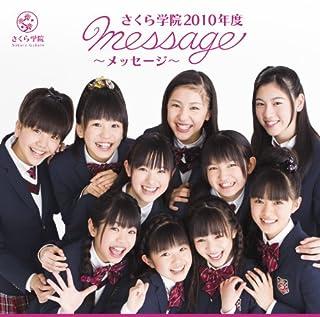 1st Album 「さくら学院 2010年度 ~message~」