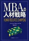 MBAの人材戦略