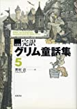 決定版 完訳グリム童話集〈5〉