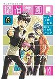 探偵学園Q(12) <完> (講談社漫画文庫)