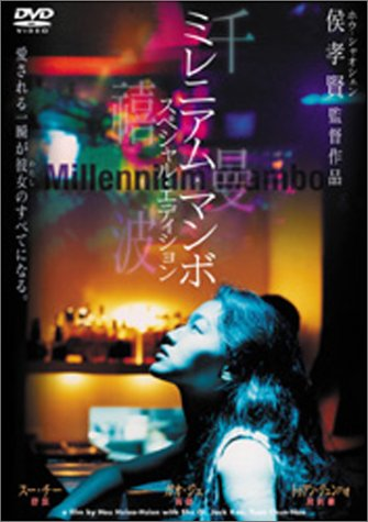 ミレニアム・マンボ スペシャル・エディション [DVD]