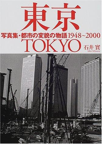 東京―写真集・都市の変貌の物語1948~2000