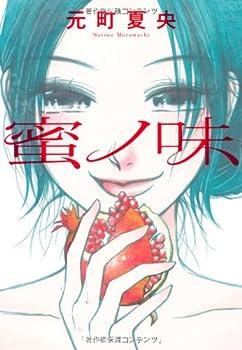 蜜ノ味 (Feelコミックス)