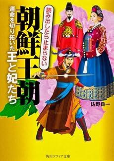 朝鮮王朝 運命を切り拓いた王と妃たち (角川ソフィア文庫)