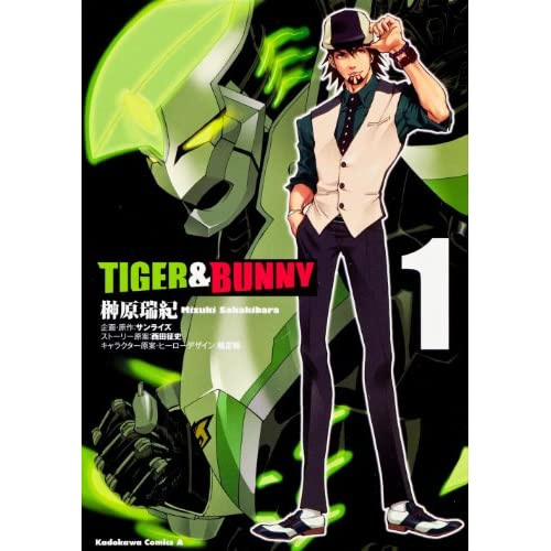 TIGER&BUNNY (1) (カドカワコミックス・エース 361-1)