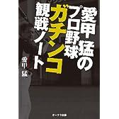 愛甲猛のプロ野球ガチンコ観戦ノート