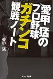 愛甲猛のプロ野球ガチンコ観戦ノート [単行本] / 愛甲 猛 (著); オークラ出版 (刊)