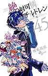 絶対可憐チルドレン 45 (少年サンデーコミックス)