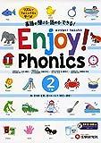 エンジョイ!フォニックス2 下巻: 英語が聞ける・読める・できる!