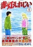 赤灯えれじい(9) (ヤンマガKCスペシャル)