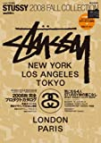 STUSSY 2008 FALL COLLECTION smart特別編集 [e-MOOK]