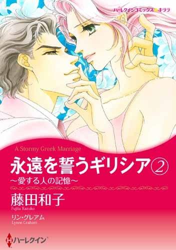 永遠を誓うギリシア 2~愛する人の記憶~ (ハーレクインコミックス・キララ)