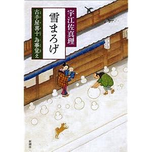"""雪まろげ: 古手屋喜十 為事覚え"""" style="""
