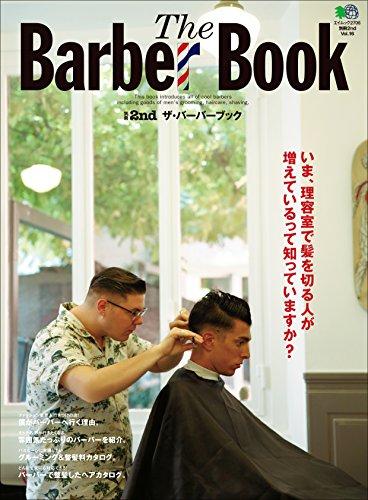 別冊2nd Vol.16 ザ・バーバーブック[雑誌]