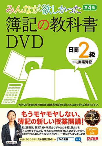 みんなが欲しかった 簿記の教科書DVD 日商2級 商業簿記 第4版 (みんなが欲しかったシリーズ)