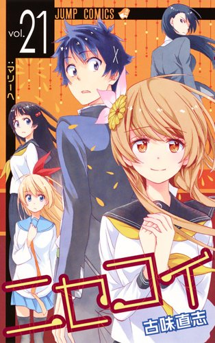 ニセコイ 21 (ジャンプコミックス)