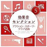 効果音セレクション(5) アクション・スポーツ・クラブ活動