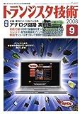 トランジスタ技術 (Transistor Gijutsu) 2008年 09月号 [雑誌]