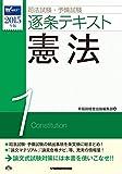司法試験・予備試験 逐条テキスト (1) 憲法 2015年