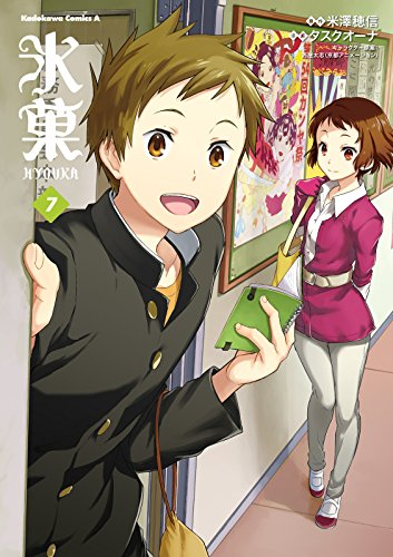 氷菓(7) (角川コミックス・エース)