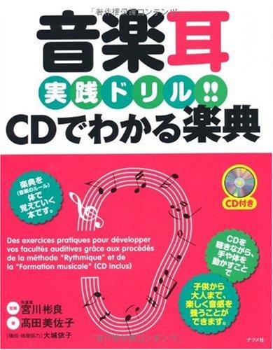音楽耳実践ドリル!!CDでわかる楽典