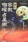 2015 七曜陵逼 (しちようりょうひつ)