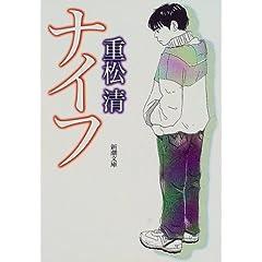 ナイフ (新潮文庫)